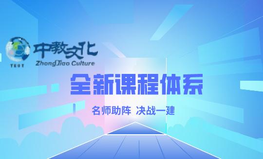 上海中教文化上海中教文化一级建造师培训凯发k8App图片