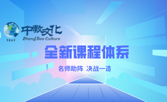 上海中教文化上海中教文化一級造價工程師培訓課程圖片