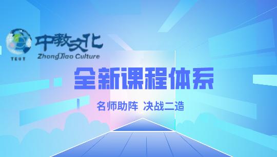 上海中教文化上海中教文化二級造價工程師培訓課程圖片