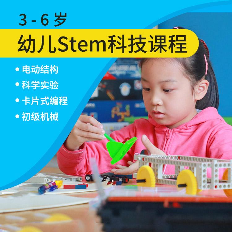 上海森孚机器人教育3-6岁幼儿STEM图片