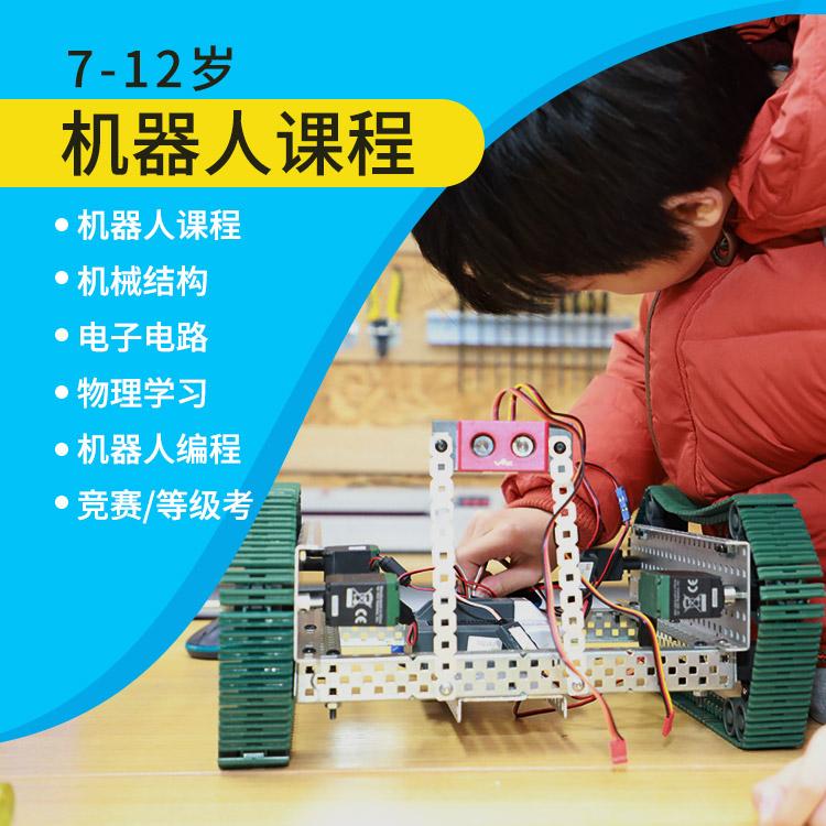 上海森孚機器人教育7-12歲兒童機器人課程圖片