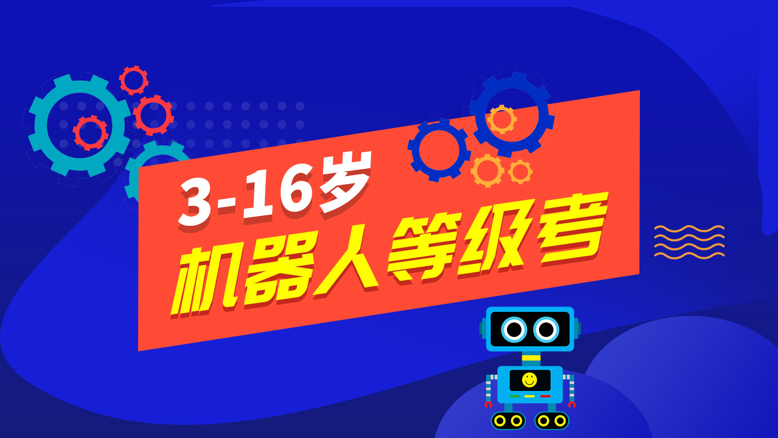 上海森孚機器人教育3-16歲兒童機器人等級考圖片