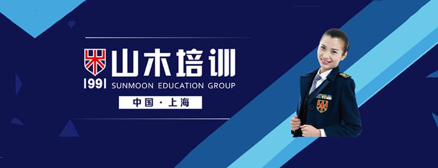 上海山木培訓