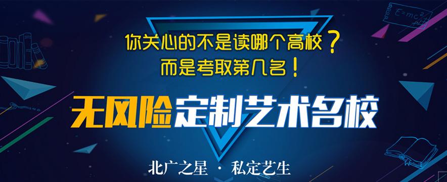 北廣之星藝術教育培訓中心