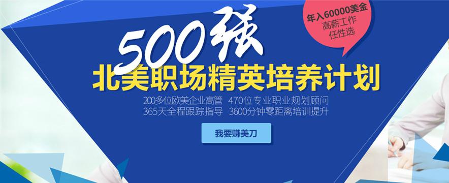 上海天道留學教育