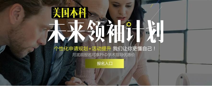 北京天道留學教育