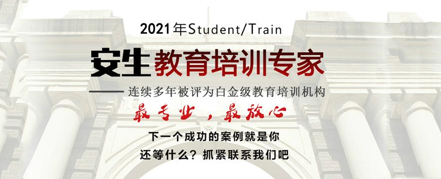 上海安生外國語專修學校