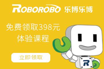 杭州樂博機器人免費體驗券