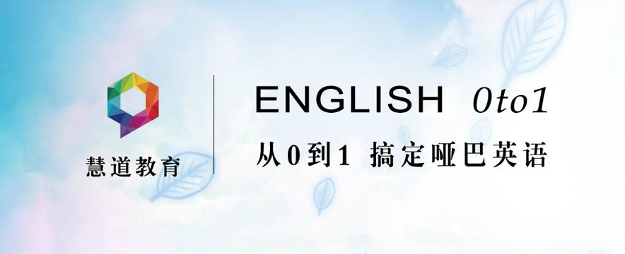 北京慧道英語