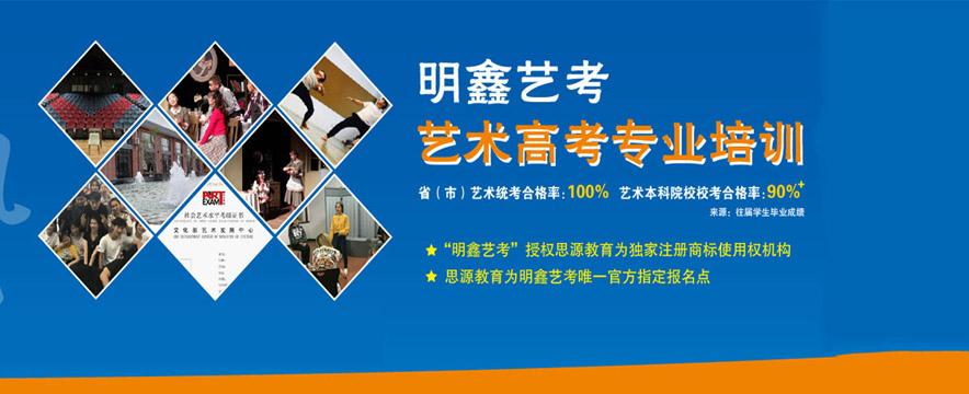 上海明鑫藝考學校