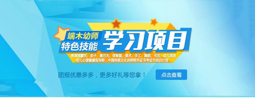 鄭州端木幼師培訓學校
