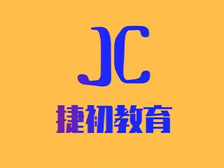 上海捷初业余培训学校