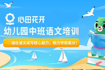 上海心田花開西上海幼兒園中班語文輔導班圖片