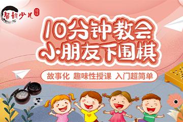 上海智韵少儿围棋社少儿围棋启蒙凯发k8App图片