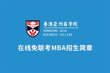 香港亞洲商學院在線免聯考MBA培訓招生簡章圖片