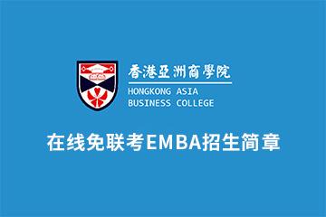 香港亞洲商學院在線免聯考EMBA培訓招生簡章圖片
