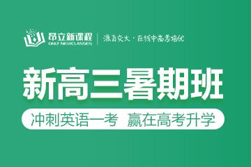 上海昂立新課程新高三暑假名師課圖片圖片