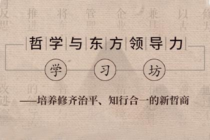 上海創合匯新商學上海創合匯哲學與東方領導力學習坊圖片