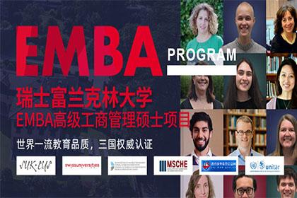 上海創合匯新商學瑞士富蘭克林大學 EMBA 高級工商管理碩士項目圖片