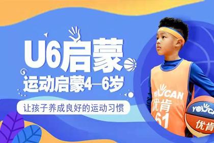 優肯國際籃球培訓【U6】北京少兒籃球運動啟蒙培訓課程圖片