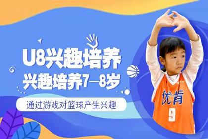 優肯國際籃球培訓【U8】北京少兒籃球興趣培養課程圖片