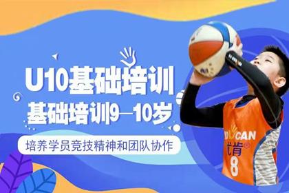 優肯國際籃球培訓【U10】北京少兒籃球基礎培養課程圖片圖片