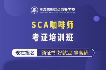 上海王森西点烘焙学校上海SCA咖啡师考证培训凯发k8App图片