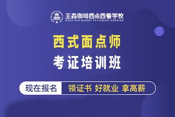 上海王森西點烘焙學校上海西式面點師考證培訓課程圖片