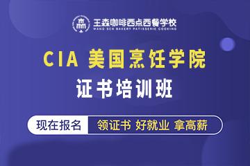 上海王森西点烘焙学校上海CIA 美国烹饪学院证书培训凯发k8App图片