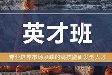 上海王森西點烘焙學校上海西點西餐大專學歷培訓課程圖片