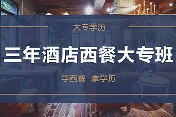 上海王森西点烘焙学校上海酒店西餐大专培训凯发k8App图片