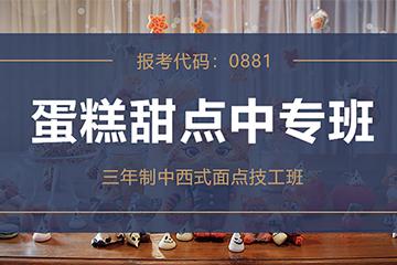 上海王森西點烘焙學校上海蛋糕甜點中專培訓課程圖片
