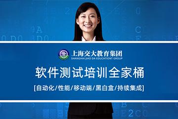 上海交大教育集团IT研究院上海软件测试工程师培训班图片