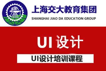 上海交大教育集團IT研究院上海UI設計培訓課程圖片
