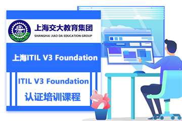 上海交大教育集團IT研究院上海ITIL V3 Foundation認證培訓課程圖片