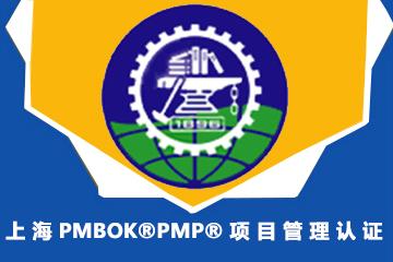 上海交大教育集团IT研究院上海PMBOK®PMP®项目管理认证 图片