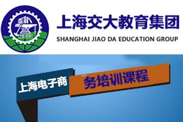 上海交大教育集团IT研究院上海电子商务培训凯发k8App图片