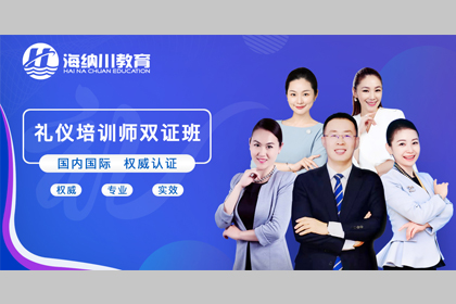 上海海納川教育上海海納川國際高級禮儀培訓師(雙證班)圖片圖片