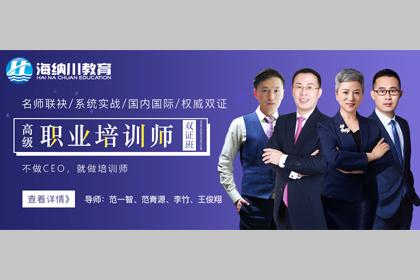 上海海纳川教育上海海纳川高级职业培训师(双证班)图片