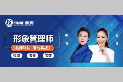 上海海纳川教育上海高级形象管理师培训凯发k8App图片