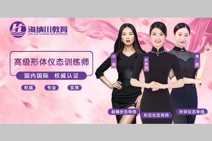 上海海納川教育上海高級形體儀態師培訓 雙證班圖片圖片