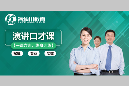 上海海納川教育上海海納川演講口才培訓課程圖片圖片