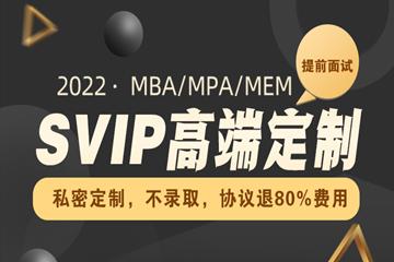 上海华图考研【SVIP定向班】2022在职考研MBA/MPA/MEM管理类联考SVIP高端定向班图片