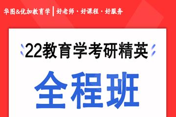 上海华图考研【精英班】2022年教育学硕士考研精英班图片