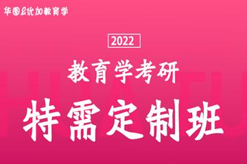 上海华图考研【特需定制班】2022年教育学硕士考研特需定制班图片