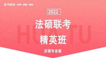 上海華圖考研【精英班】2022年考研法碩聯考精英班圖片