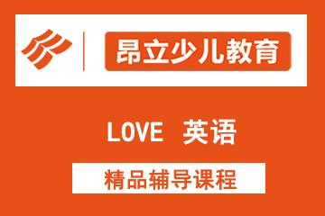 上海昂立少兒教育上海昂立少兒LOVE英語培訓課程圖片圖片