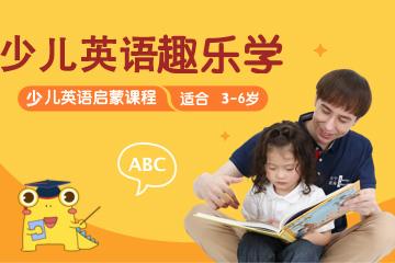 上海樂寧少兒英語教育樂寧3-6歲寶寶外教英語啟蒙課程圖片圖片