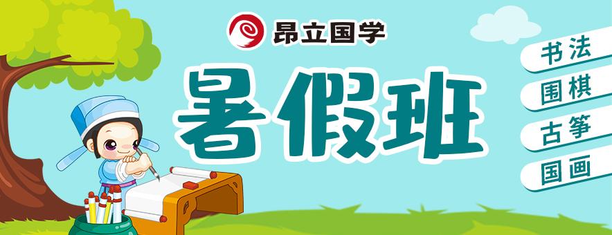 上海昂立國學