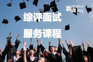思課教育上海綜評面試服務課程圖片
